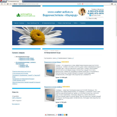 Интернет-магазин water-active.ru Каталог